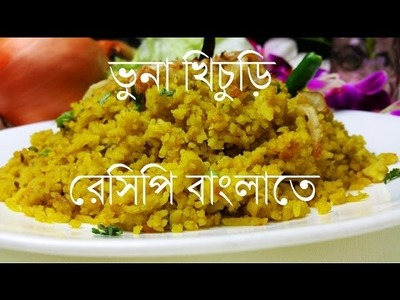 Bengali Bhuna Khichuri Recipe | ভুনা খিচুড়ি রান্না | How to Make Bhuna Khichuri Bangla