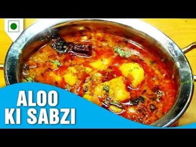 How To Make Shadi Walli Aloo Ki Sabzi | Easy Cook With Food Junction