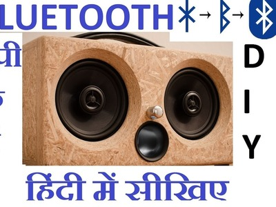 How to make Bluetooth speakers at home with box DIY