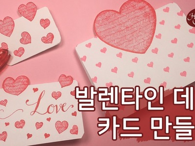 [DIY] 발렌타인데이 카드 쉽게 만들기 : Valentine's Day Cards : Hoyarn