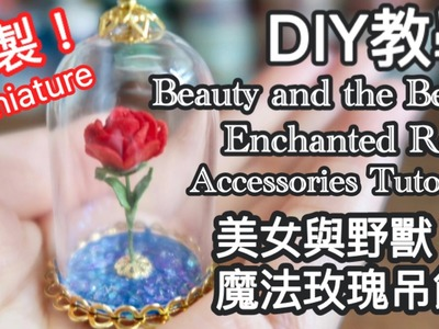 DIY Tutorial ❤ Beauty and the Beast Enchanted Rose 。魔法玫瑰吊飾
