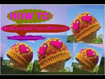 How to C0148 Crochet hat. หมวกโครเชต์หัวใจ ลาย T เกี่ยวหน้า _ Mathineehandmade