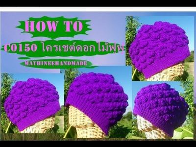 How to C0150 Crochet hat. หมวกโครเชต์ดอกไม้ฟูฟู สามกลีบ _ Mathineehandmade