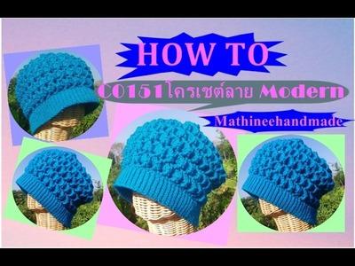 How to C0151 Crochet hat. หมวกโครเชต์ลาย Modern ถักจากล่างขึ้นบน _ Mathineehandmade