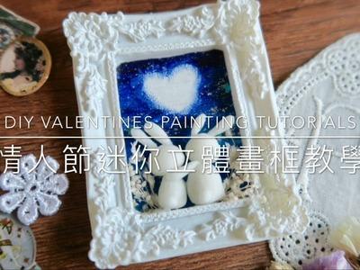 DIY Tutorial ❤️ Miniature Painting 自製迷你立體畫框 ❤️ Valentine's Day Gift Ideas