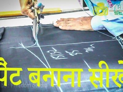How to make stylish pants making and cutting pants streching raymonds pants in hindi