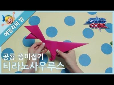 [DinoCore] Dinosaur Origami #2 Tyrannoosaurus | Emily's Room