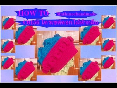 How to C0156 Crochet hat. หมวกโครเชต์ดอกไม้ห้ากลีบ  _ Mathineehandmade