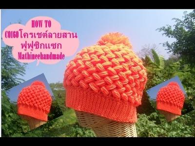 How to C0160 Crochet hat. หมวกโครเชต์ลายสาน ฟูฟูซิกแซก _ Mathineehandmade