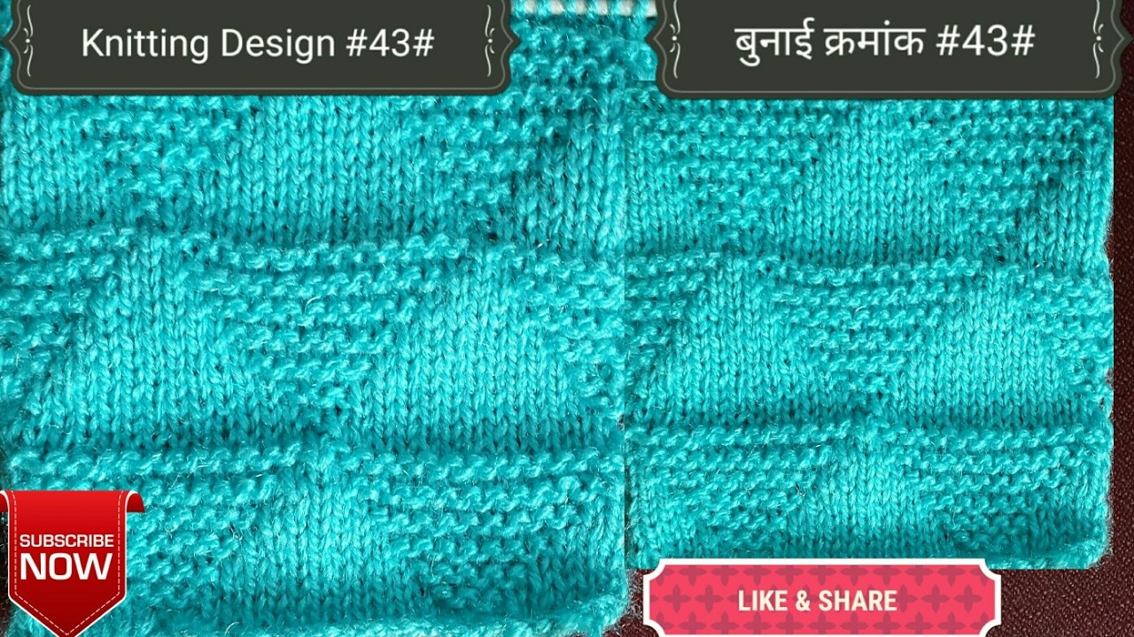 Knitting Design #43# (HINDI)