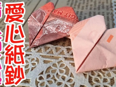 「DIY手作」情人節必學 雙愛心鈔票 Valentine's Day DIY Craft | Easy Origami Heart (Banknote Double Heart)