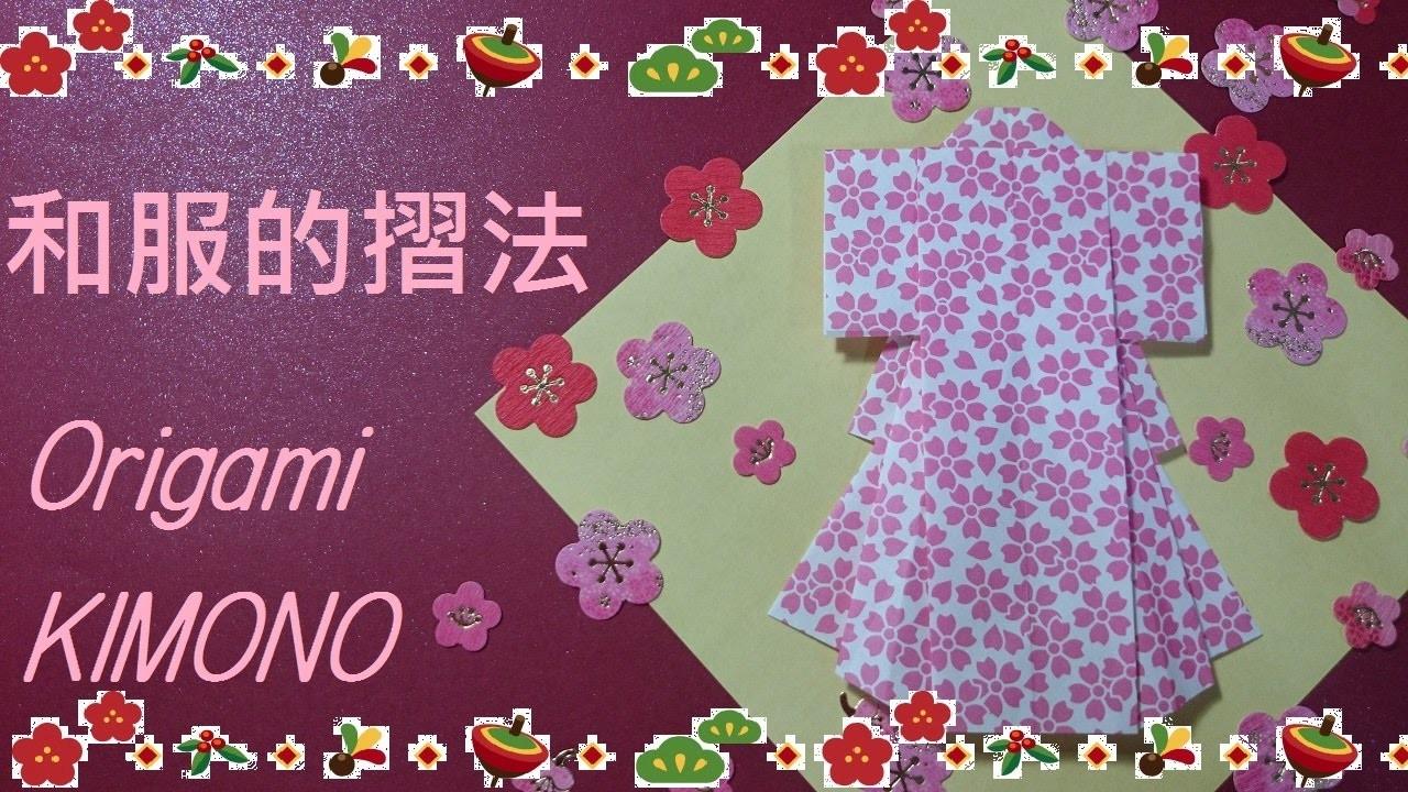 和服摺法教學 Origami  Tutorial Japanese KIMONO