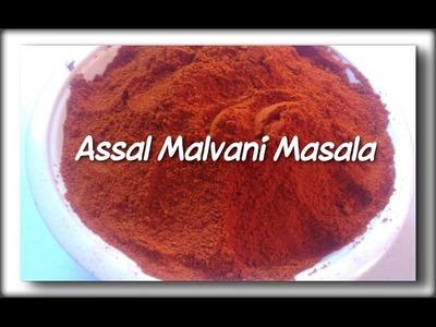Authentic Malvani Masala | अस्सल मालवणी मसाला | How to make Malvani Masala