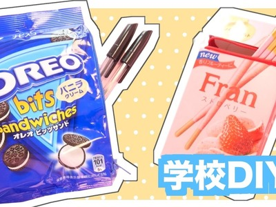 Candy Bag Pencil Case Tutorial | Back to school DIY【TURN ON CC FOR ENGLISH】