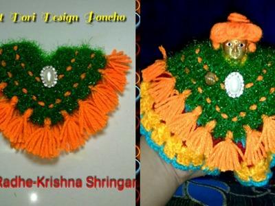 Crochet Dori design beautiful Poncho for Ladoo Gopal.Thakur ji.Baal Gopal.Radha Maiya.Durga Maa