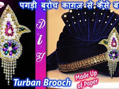 DIY  Paper Turban brooch ( पगड़ी ब्रोच ) | Made up of paper | diy brooch | Artkala 108