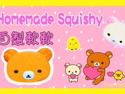 DIY 拉拉熊 Squishy 自製軟軟  How to make Homemade Rilakkuma squishy tutorial