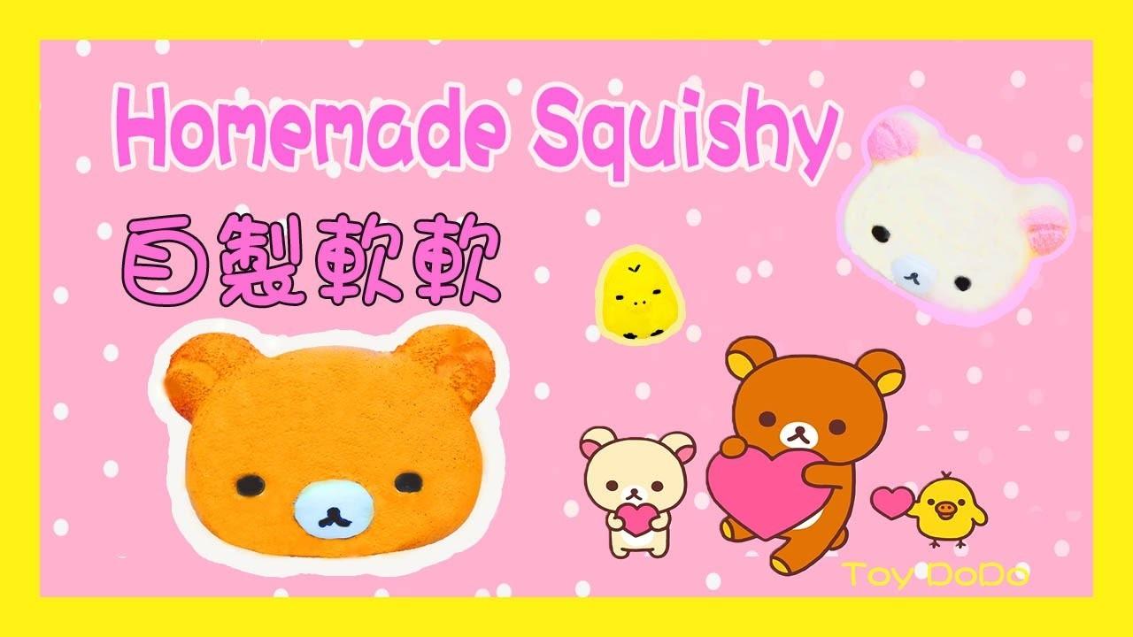 DIY 拉拉熊 Squishy 自製軟軟  How to make Homemade Rilakkuma squishy tutorial