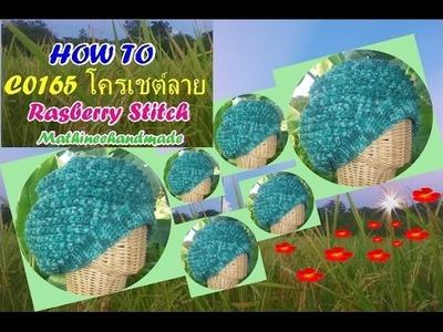 How to C0165 Crochet hat. หมวกโครเชต์ Rasberry stitch _ Mathineehandmade