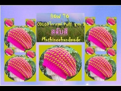 How to C0169 Crochet hat. หมวกโครเชต์ Puff ฐาน 3 สลับสี  _ Mathineehandmade