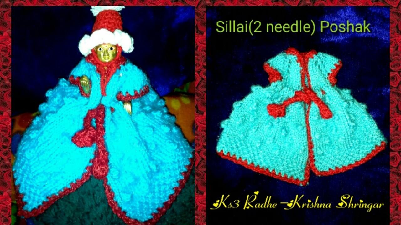 How to knitting 2 Needle(salai) dress.poshak for Ladoo Gopal,Thakur ji winter woolen dress, Hindi