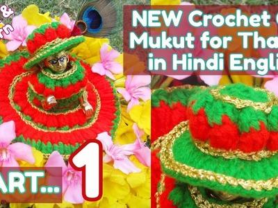 PART 1-How to Crochet UNIQUE  Mukut Cap Vagha of Thakorji Lord Krishna Baal Gopal Strawberry Stitch
