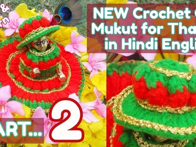 PART 2-How to Crochet UNIQUE Mukut Cap Vagha of Thakorji Lord Krishna Baal Gopal Strawberry Stitch