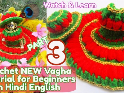 PART 3-How to Crochet NEW Vagha Poshaak for Ladoo Gopal Thakorji Lord Krishna Strawberry Stitch
