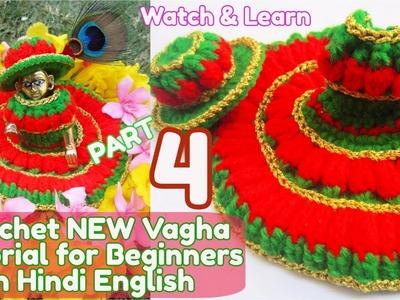 PART 4-How to Crochet NEW Vagha Poshaak for Ladoo Gopal Thakorji Lord Krishna Strawberry Stitch