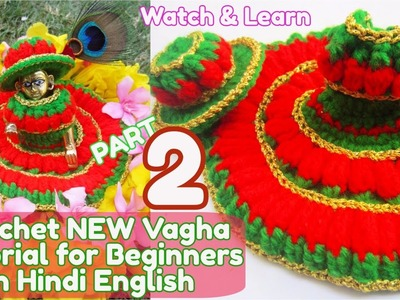 PART 2-How to Crochet NEW Vagha Poshaak for Ladoo Gopal Thakorji Lord Krishna Strawberry Stitch