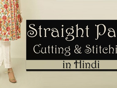 Straight Pant Cutting & Stitching |  How to make Straight Pants