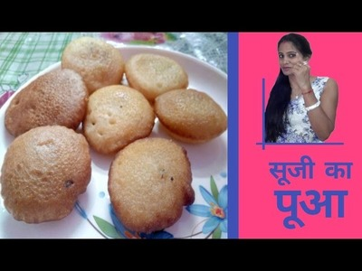 Suji ka pua, Sooji Pua, How to make Pua, sweet semolina fritters. gulgule,rava Puva Recipe, Malpua