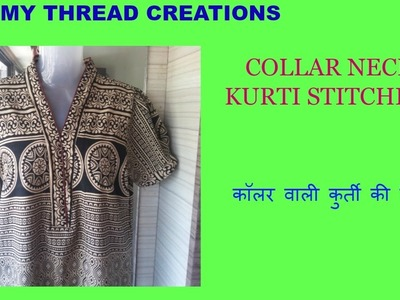 EASY DIY Collar Neck Kurti Stitching - SUBSCRIBER'S REQUEST #1