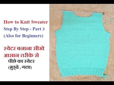 How to make Sweater Hindi हिंदी. बुनाई डिजाइन - 38 - Part 3