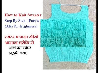 How to make Sweater Hindi हिंदी. बुनाई डिजाइन - 38 - Part 4