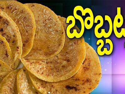 Bobbatlu Recipe in Telugu || How to Make Bobbatlu  || How to Prepare Bobbatlu || Womens Special