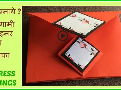 कैसे बनाये आसान, ओरिगामी शगुन लिफाफा? DIY- How to make an origami gift envelope- in hindi.