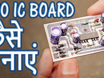 810 IC Audio Amplifier Board #2 DIY HINDI ELECTROINDIA