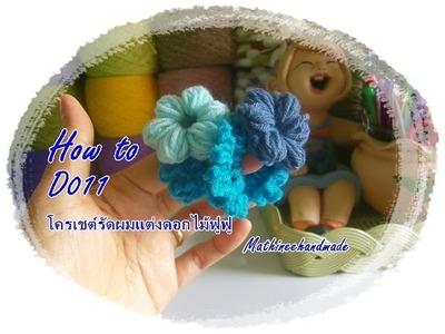How to D011 Crochet Acc.  โครเชต์รัดผม แต่งดอกไม้ฟูฟูหกกลีบ _ Mathineehandmade