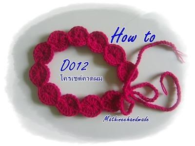 How to D012 Crochet  Headband. โครเชต์คาดผม _ Mathineehandmade