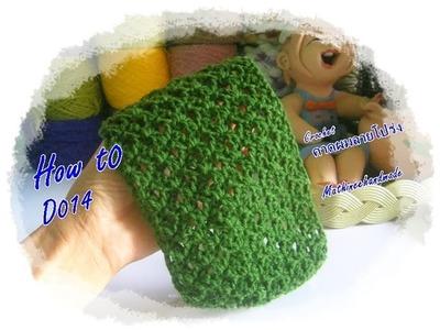 How to D014 Crochet Headband. โครเชต์ที่คาดผม ลายโปร่ง _ Mathineehandmade