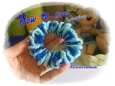 How to D015 Crochet Head Acc.  โครเชต์รัผม ลายโซ่ #1 _ Mathineehandmade