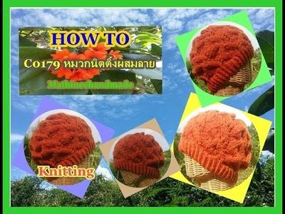 How to C0179 Knitting hat. หมวกนิตติ้งผสมลาย _ Mathineehandmade