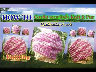 How to C0180 Knitting hat. หมวกนิตติ้ง Knit & Purl  _ Mathineehandmade