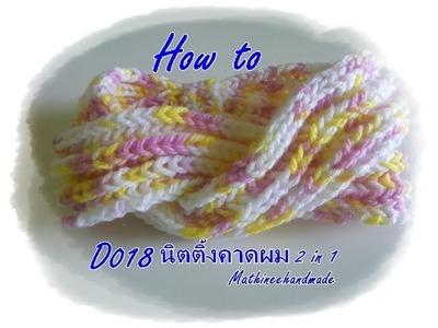 How to D018 Knitting Headband. นิตติ้งคาดผม กระดูกงู 2 in 1 _ Mathineehandmade