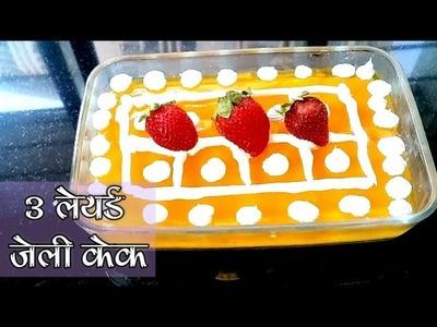 How To Make 3 Layered Jelly Cake(Hindi)-No Bake Cake Recipe-Multi Layered Pineapple Pudding
