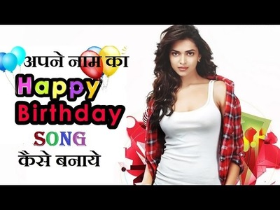 How to Make Happy Birthday Song with Name. Wish You Happy Birthday Song in Hindi. 2017
