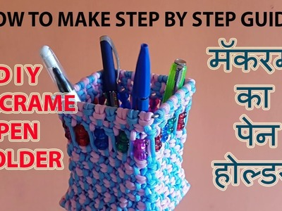 HOW TO MAKE MACRAME PEN HOLDER | मॅकरम का पेन  होल्डर | FULL STEP BY STEP VIDEO