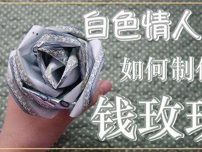 【DIY教学】情人节折纸币玫瑰花 加长放慢版 |How to Make Money Roses | BananaMilkyTV