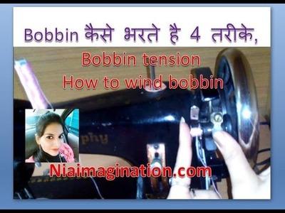 Bobbin कैसे भरते है 4 तरीके, bobbin tension   how to wind bobbin